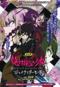 Zettai Zetsubou Shoujo - Danganronpa Another Episode - Genocider Mode