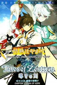 Tales of Zestiria - Time of Guidance