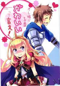 Granblue Fantasy - Tell Me That I'm The Cutest! (doujinshi)