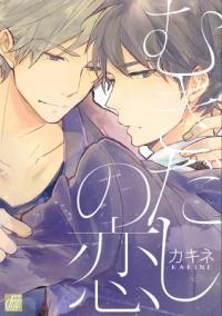 Mukidashi no Koi manga