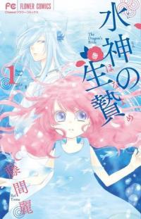 Suijin no Hanayome manga