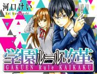 Gakuen Rule Kaikaku
