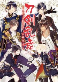Touken Ranbu Anthology ~ Hibana Chirase, Touken Danshi ~