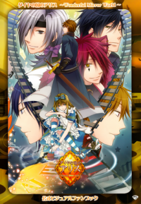 Daiya no Kuni no Alice ~Wonderful Mirror World~ Fanbook oneshot