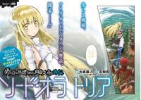 Dungeon ni Deai wo Motomeru no wa Machigatte Iru Darou ka Gaiden - Sword Oratoria