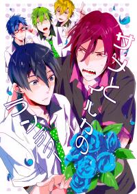 Free! - Same to Iruka no Rendezvous (doujinshi) manga