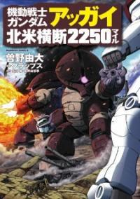 Kidou Senshi Gundam: Acguy Hokubei Oudan 2250 Miles