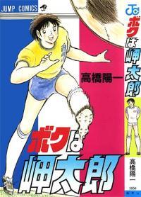 Boku wa Misaki Tarou