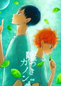 Haikyuu!! - Usotsuki Canon (Doujinshi) manga