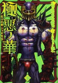 Gokuaku no Hana - Houkuto no Ken - Jagi Gaiden