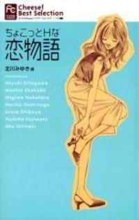 Chokotto H Na Koimonogatari manga
