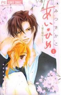 Ai Hime Ai To Himegoto manga