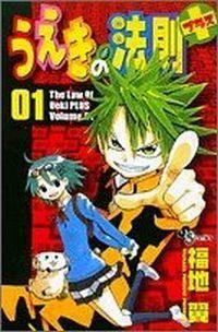 Law of Ueki Plus manga