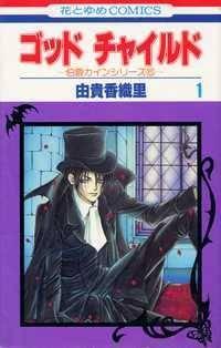Count Cain - GodChild manga