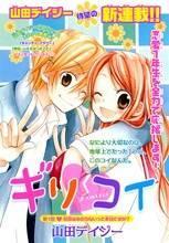 Giri Koi manga