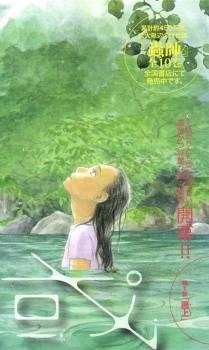 Waters manga