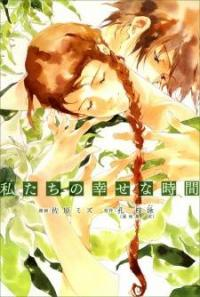 Watashitachi no Shiawase na Jikan manga