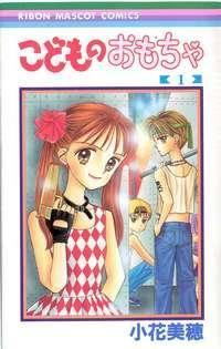 Kodomo No Omocha manga