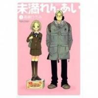 Miman Renai manga