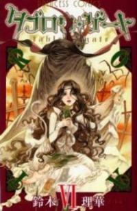 Tableau Gate manga