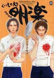 Dining Bar Akira manga