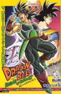 Dragon Ball: Episode of Bardock