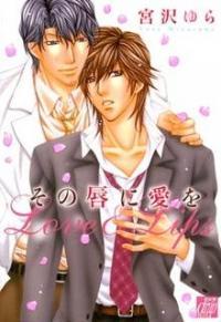 Sono Kuchibiru ni Ai wo manga