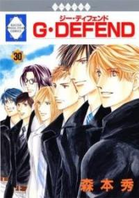 G-Defend manga
