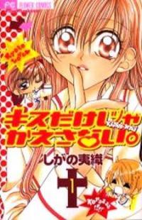 Kiss Dake ja Kaesanai manga
