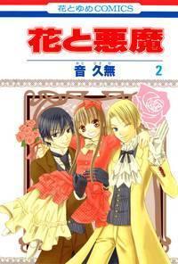 Hana to Akuma manga