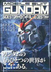Mobile Suit Gundam: Blue Destiny
