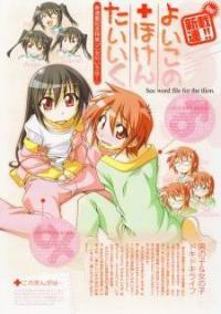 Otome no Iroha! manga