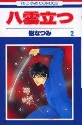 Yakumo Tatsu manga