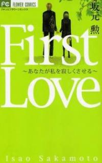 First Love -Lonely Feelings-