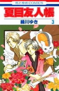 Natsume Yuujinchou manga