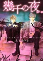 Ikusen no Yoru manga