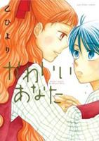 Kawaii Anata manga