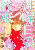 Getsuyoubi no Yakusoku manga