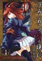 Umineko no Naku Koro ni Episode 4: Alliance of... manga