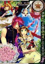 Clover no Kuni no Alice - Cheshire Neko to Waltz