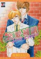 Love Lesson (SAKAZAKI Hanae)