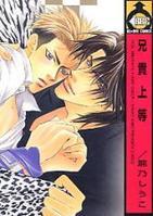 Yaizu Brothers