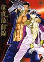 Doutei Saizensen manga