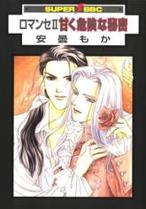 Romance (Yaoi)