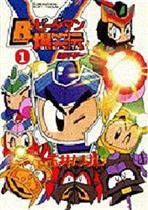 Bomberman B-Daman Bakushouden Victory manga