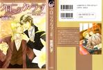 Chronic Love - Tsuioku manga