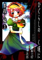 Higurashi no Naku Koro ni Part 3 - Tatarigoros...