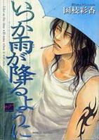 Like as the Time Will Come When it Will Rain manga