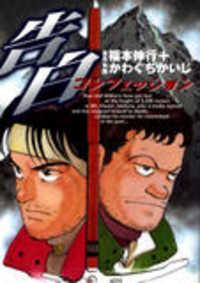 Confession (kawaguchi Kaiji)