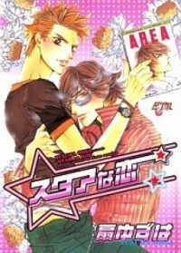 Star Na Koi manga